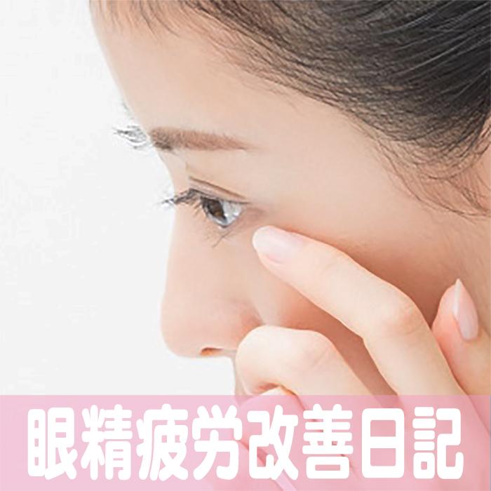 ヒリヒリ 痛い 目 が 目尻が痛い4つの原因!まばたきや押すとヒリヒリのは病気!?